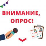 Минздрав России начал опрос граждан по приоритетам программы модернизации первичного звена